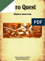 Heroquaet - Книга квестов 2 вариант