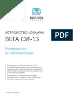 01-ВЕГА СИ-13 РП_rev 11