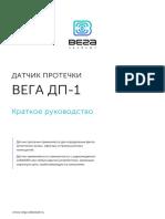 Вега ДП-1 Краткое руководство