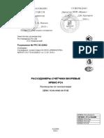 ИРВИС-РС4-Пп100 от 14.05.2012