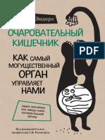 Очаровательный Кишечник. Как Самый Могущественный Орган Управляет Нами ( PDFDrive )