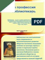 Moya Professiya - Bibliotekar