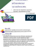 naglyadnost_biblioteki