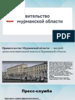 Правительство Мурманска