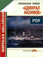 Морская.коллекция.1995.02.Броненосный.крейсер.Адмирал.Нахимов