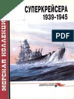 Морская.коллекция.1995.06.Суперкрейсера.1939-1945