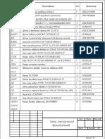 Электросхема Камаз 65111 с блоком CBCU3 (перечень элементов)