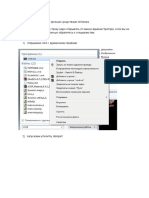 Вариант восстановления флешки средствами Windows