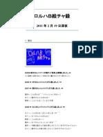 ロルハB絵チャ 2011/2/19