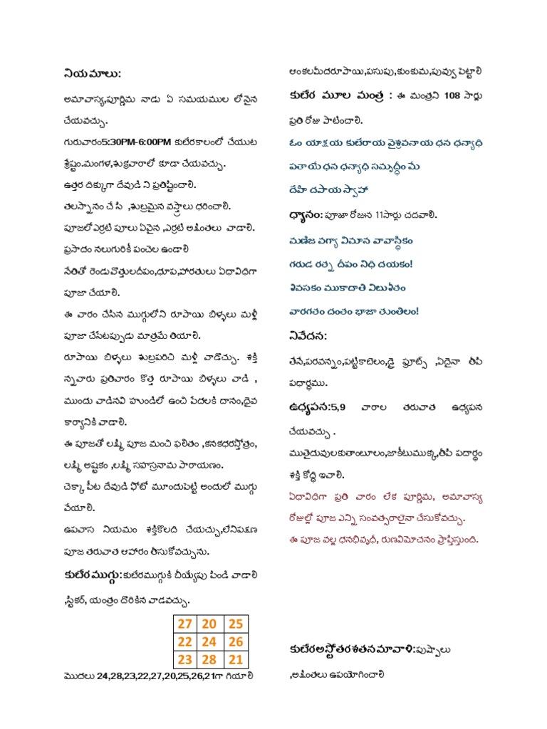 Kubera Mantra In Telugu Pdf