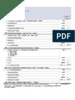 保險中介人資格考試卷(一) 模擬試題 Y2019