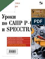 Уроки По Сапр P-cad и Specctra - 2011