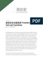 英译日本古籍目录 Premodern Japanese Texts and Translations – 海交史
