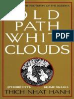 Тик Нат Хан - Древний Путь. Белые Облака - 1997