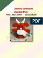bychok-rej-1604859752 (2)