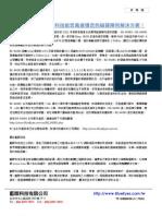 藍眼科技新聞稿_BE9408S_2011-02-21