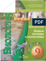 7 BIOLOG_U9_