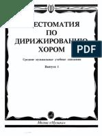 Khrestomatia_po_dirizhirovaniyu_khorom_Krasotina_Ryumina_Levit_Vyp_1_1994g
