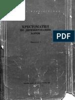 Khrestomatia_po_dirizhirovaniyu_khorom_Krasotina_Ryumina_Levit_Vyp_2_1980g