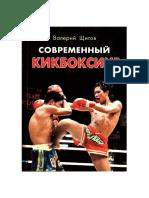 Щитов В. - Современный Кикбоксинг - 2004