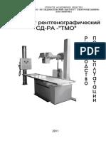 РЭ СД-РА-ТМО -05 с EPS пленочный
