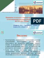 Принципы и подходы к демонтажу установки остекловывания высокоактивных отходов ФГУП «ПО «Маяк»