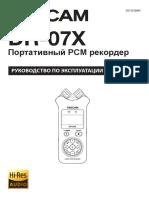 Tascam Инструкция RU DR-07X RM VC Web