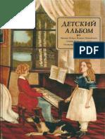 Чайковский П. Детский Альбом - 1994