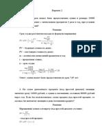 261345 Финансовая математика