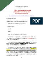 20021108江泽民在党的十六大上所作的报告