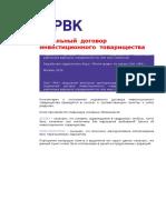 Модельный договор инвесттоварищества РФ РВК