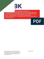 201404 RVC New Partnership Model