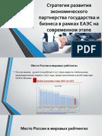 Добровольский В.И. Стратегия развития экономического партнерства государства и бизнеса в рамках ЕАЭС на современном этапе