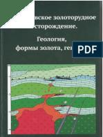 Vorontsovsk gold deposit. Geology, gold modes, genesis / Vikentyev I.V., Tyukova E.E., Murzin V.V., Vikent'eva O.V., Pavlov L.G. Ekaterinburg