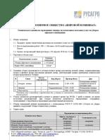 2019-01-14 Заявка на тендер по клинингу WS Москва