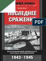 Poslednee Srazhenie Vospominania Nemetskogo Letchika-Istrebitelya 1943-1945 2006