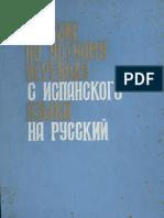 Turover G Ya i Dr Posobie Po Ustnomu Perevodu s Ispanskogo Yazyka Na Russkiy