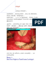 46574913-Tamil-First-Night-Sex-With-My-Wife-Bama-In-Tamil-Font-With-Pics