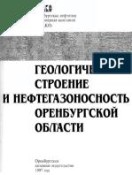 Orenburg 1997