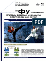 Владимиров А.А. Wi-фу Боевые Приемы Взлома и Защиты Беспроводных Сетей
