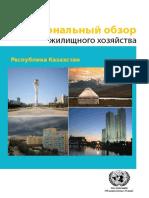 CP Kazakhstan Web.rus