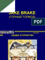 MAIN (27) new Jake Brake