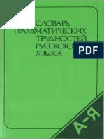 Efremova Tf Kostomarov Vg Slovar Grammaticheskikh Trudnostei