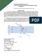 Лаб раб №2 Определение показателя преломления маетриала плоскопараллельной пластинки