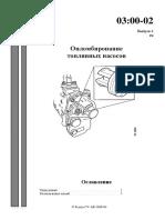 030002 Опломбирование топливных насосов изд 2 (2020_03_04 12_58_46 UTC)