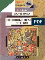 0068467 65B68 Rayh b l Fonetika Osnovnye Pravila Chteniya