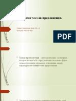 Типология членов предложения