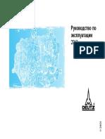 Deutz 2012 Service Manual