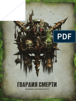 Warhammer40k-8th edition-ГвардияСмерти(буклет v1.0)
