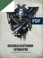 Warhammer_40k_-_8th_edition_-_Kosmodesantniki-primaris_1_02